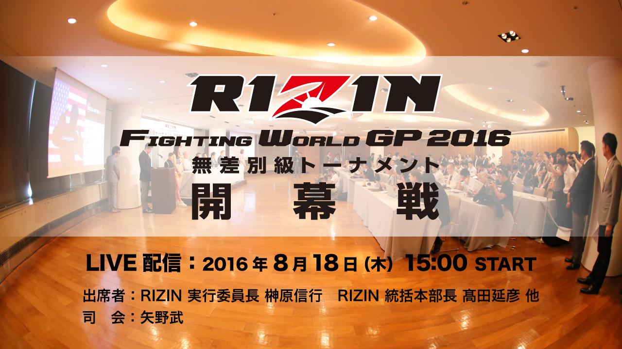 画像: 8.18(木)15:00より 対戦カード発表会見生中継決定。 『RIZIN FIGHTING WORLD GRAND-PRIX 2016 無差別級トーナメント開幕戦』