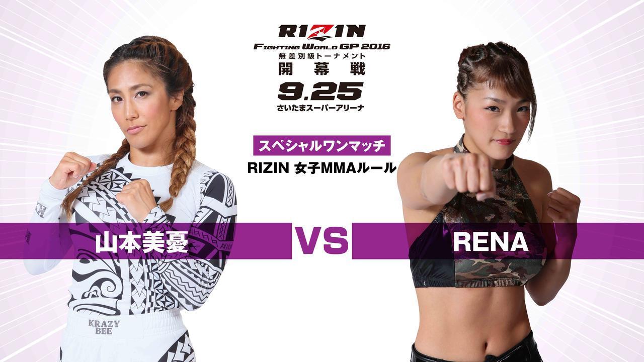 画像: 【会見動画公開】山本美憂 vs RENA 8.16公開記者会見 RIZIN GP 2016開幕戦