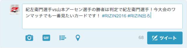 画像2: 【TwitterでRIZINトト! #RIZIN2016】
