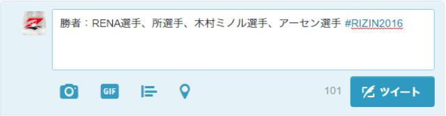 画像1: 【TwitterでRIZINトト! #RIZIN2016】