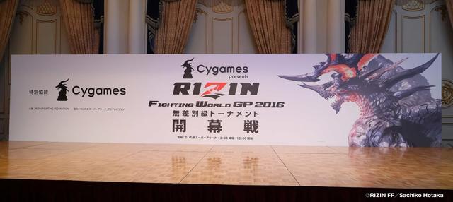 画像: 9・25『Cygames presents RIZIN FIGHTING WORLD GRAND-PRIX 2016 無差別級トーナメント開幕戦 』公式計量