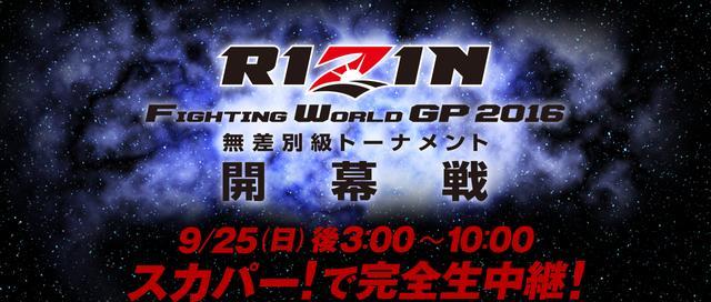 画像: RIZIN FIGHTING WORLD GP 2016 無差別級トーナメント開幕戦|ココロ動く、未来へ。スカパー!