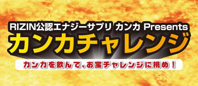 画像: カンカチャレンジ~カンカを飲んで、お宝チャレンジに挑め!~   カンカ総合情報サイト カラダ カンカ