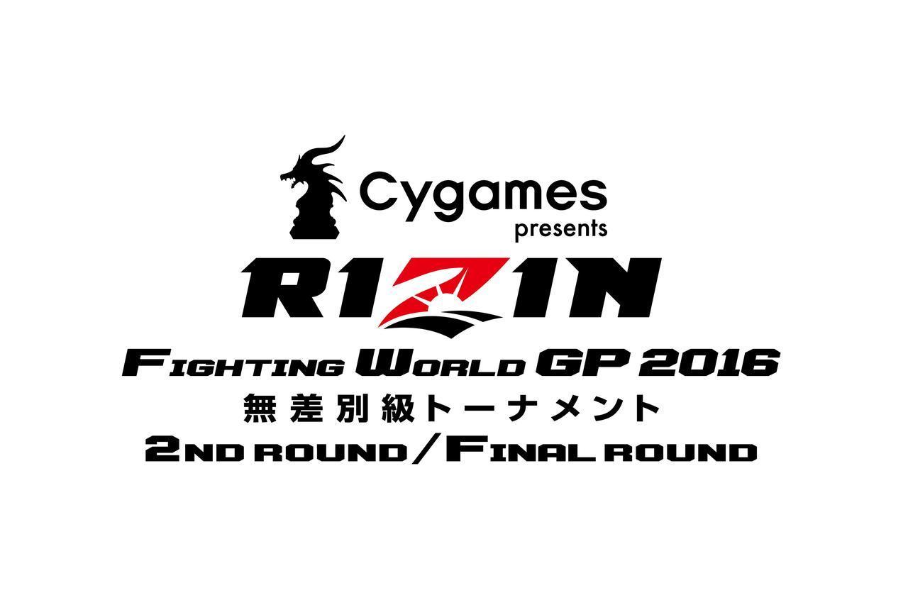 画像: 10.24よりプレイガイド先行受付実施! Cygames presents RIZIN FIGHTING WORLD GRAND-PRIX 2016 無差別級トーナメント 2nd ROUND/ Final ROUND