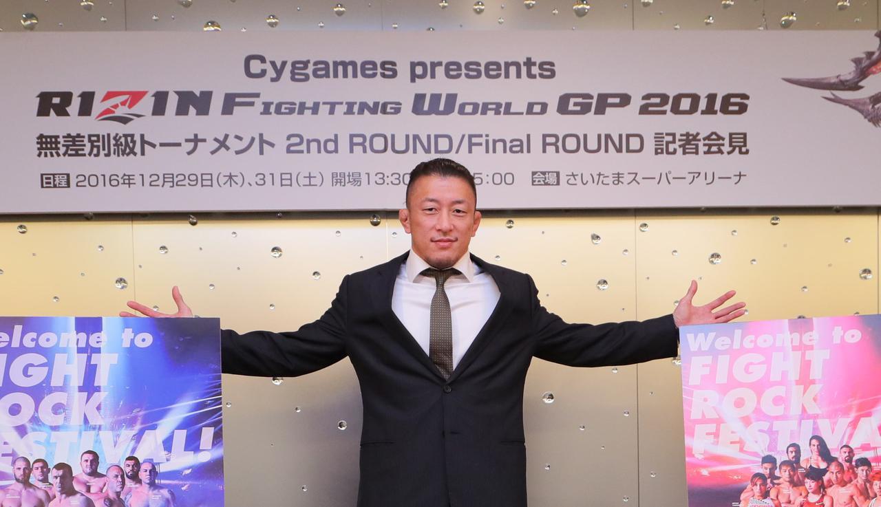 10.27『Cygames presents RIZIN FIGHTING WORLD GRAND-PRIX 2016 無差別級トーナメント 2nd ROUND/FinalROUND』記者会見