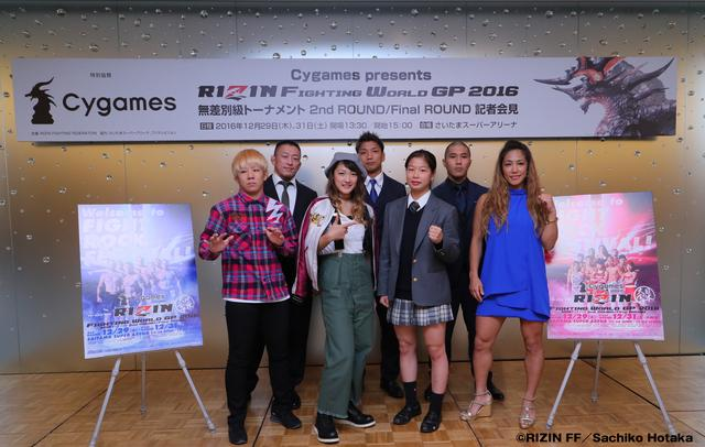 画像9: 10.27『Cygames presents RIZIN FIGHTING WORLD GRAND-PRIX 2016 無差別級トーナメント 2nd ROUND/FinalROUND』記者会見