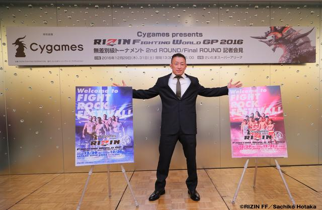 画像12: 10.27『Cygames presents RIZIN FIGHTING WORLD GRAND-PRIX 2016 無差別級トーナメント 2nd ROUND/FinalROUND』記者会見