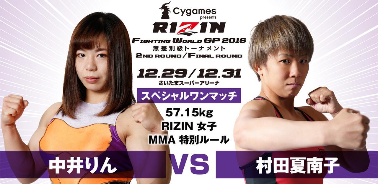 画像: 追加対戦カード発表! 中井りん vs. 村田夏南子、契約体重:57.15kgで決定!