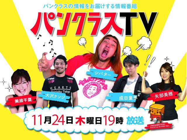 画像: LINE公式番組『パンクラスTV』に中井りん出演!