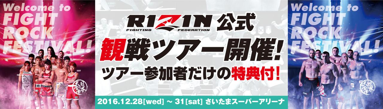 画像: RIZIN公式観戦ツアー開催決定!