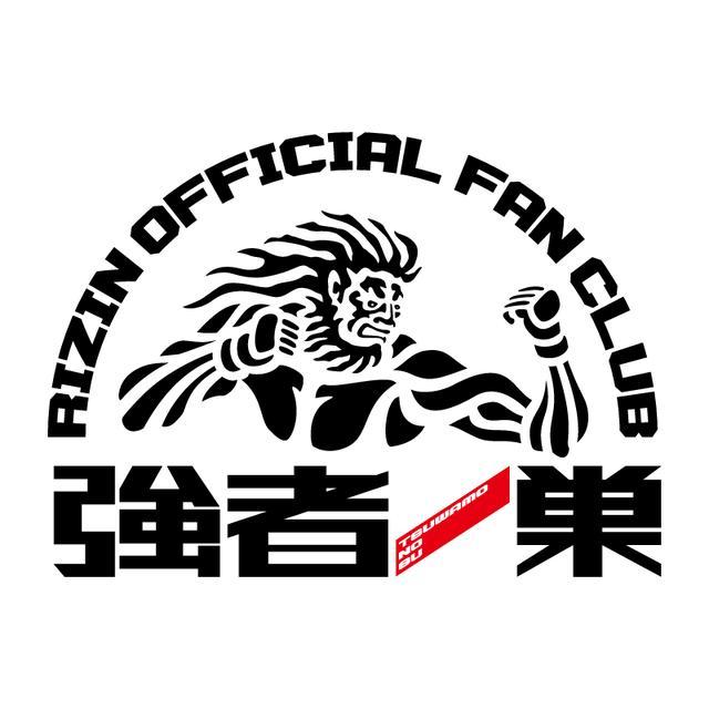 画像: RIZINオフィシャルファンクラブ 強者ノ巣『ファンクラブ特典』第一弾発表!
