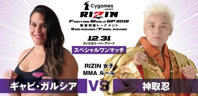 画像7: 第1回 RIZIN女子会 ギャビ選手の神対応にファン感激!!