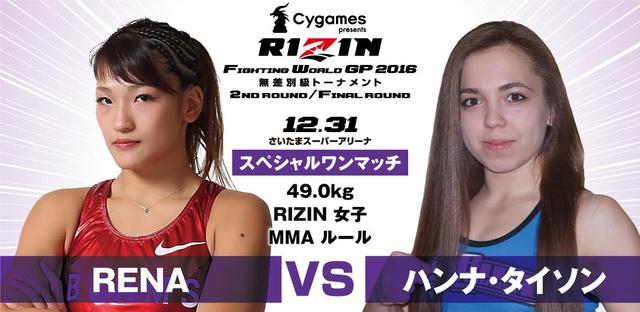 画像: 第8試合 RENA vs. ハンナ・タイソン