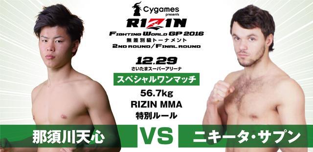 画像: 第8試合 那須川天心 vs. ニキータ・サプン