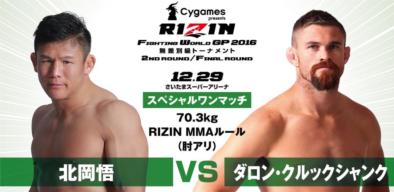 画像1: 第1試合:北岡悟 vs. ダロン・クルックシャンク