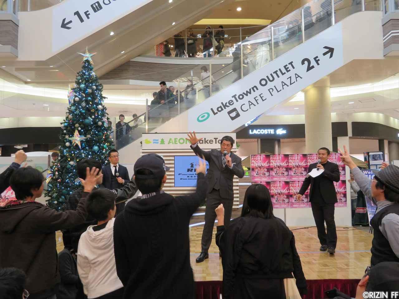 画像5: 越谷イオンレイクタウンにRIZIN全員集合! 実行委員長、統括本部長、選手、ファン総動員!!