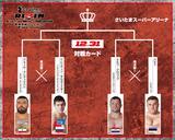 画像2: 第1試合 那須川天心 vs. カウイカ・オリージョ