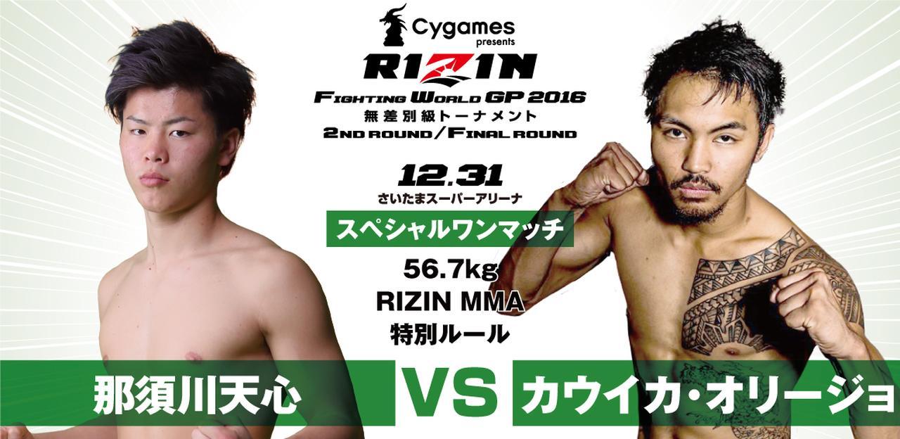 画像1: 第1試合 那須川天心 vs. カウイカ・オリージョ