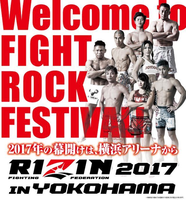 画像: 2017年4月16日 RIZIN 2017 in YOKOHAMA - RIZIN FIGHTING FEDERATION(ライジン オフィシャルサイト)
