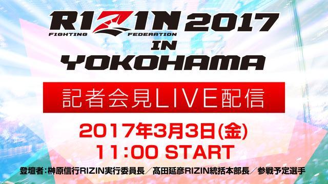 画像: 3月3日(金)11時00分より記者会見LIVE配信!『RIZIN 2017 in YOKOHAMA』に関するお知らせ