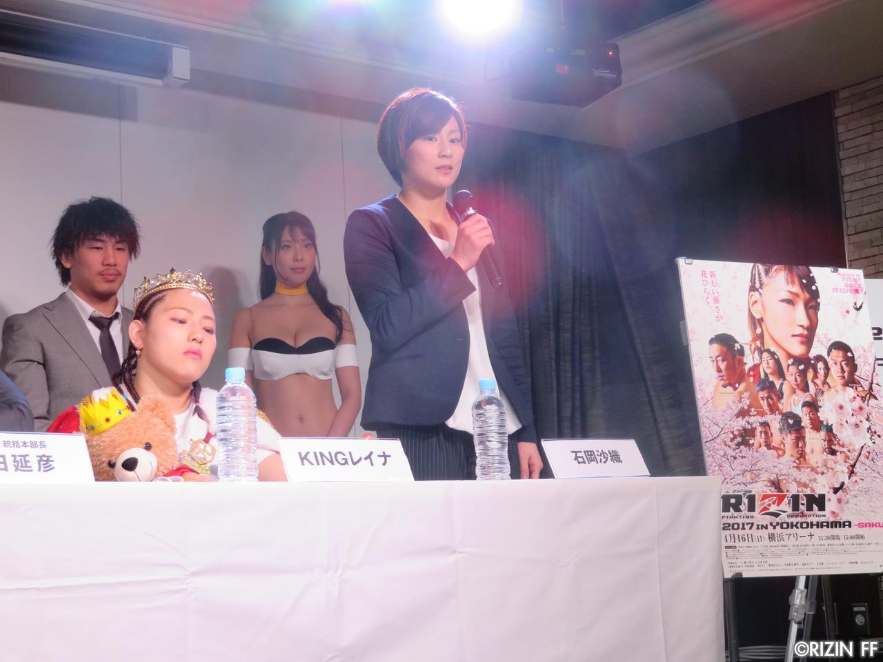 画像7: 女子の試合はRIZIN史上最大の4試合!! 4.16『RIZIN 2017 in YOKOHAMA -SAKURA- 』追加カード決定!