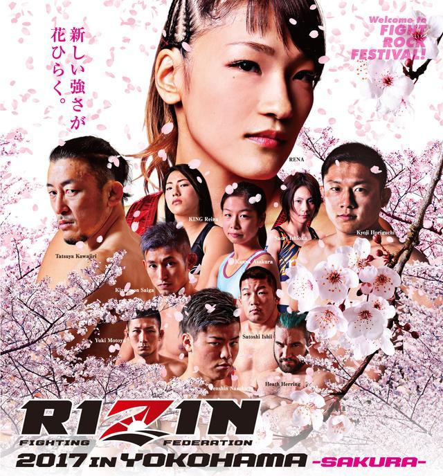 画像1: 女子の試合はRIZIN史上最大の4試合!! 4.16『RIZIN 2017 in YOKOHAMA -SAKURA- 』追加カード決定!