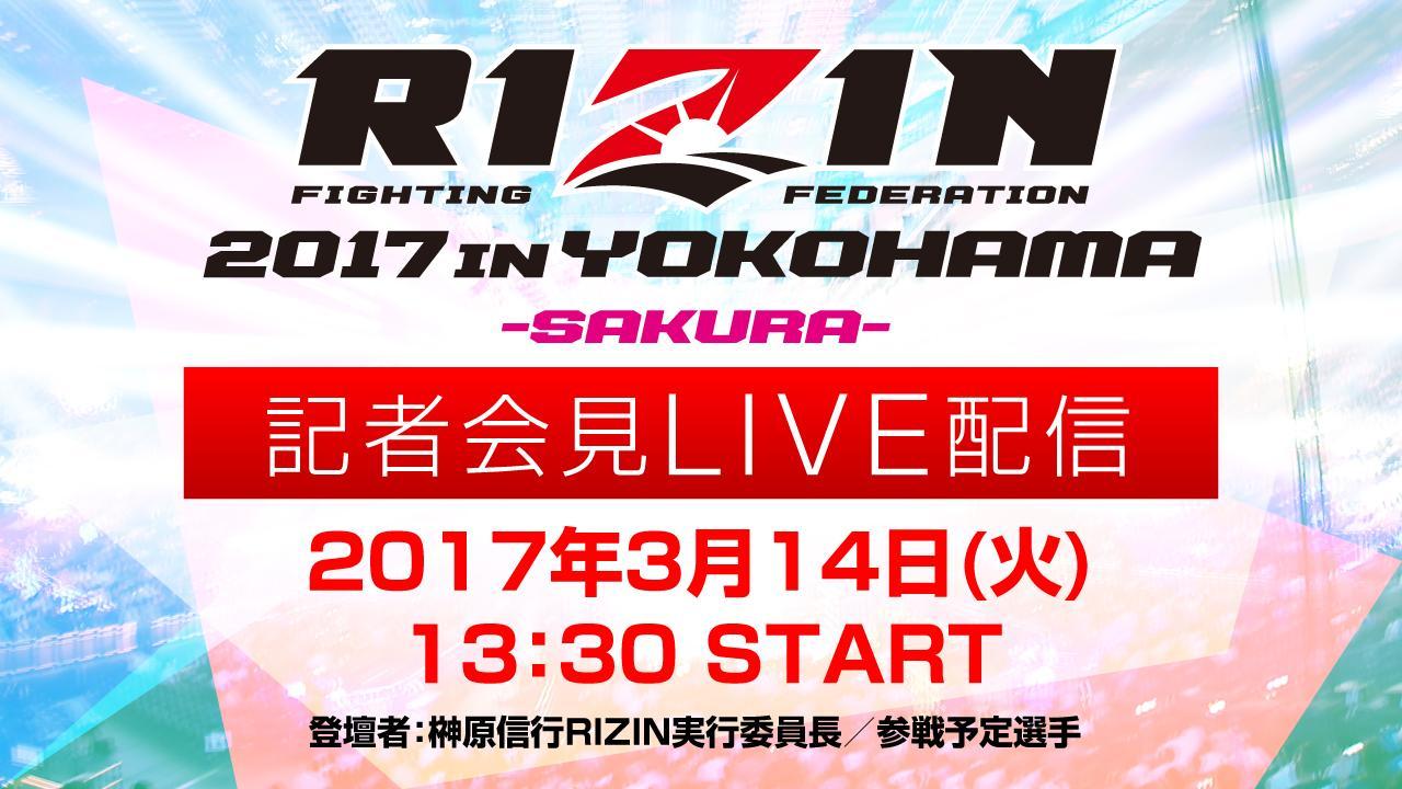 画像: 3月14日(火)13時30分より記者会見LIVE配信!『RIZIN 2017 in YOKOHAMA - SAKURA - 』に関するお知らせ