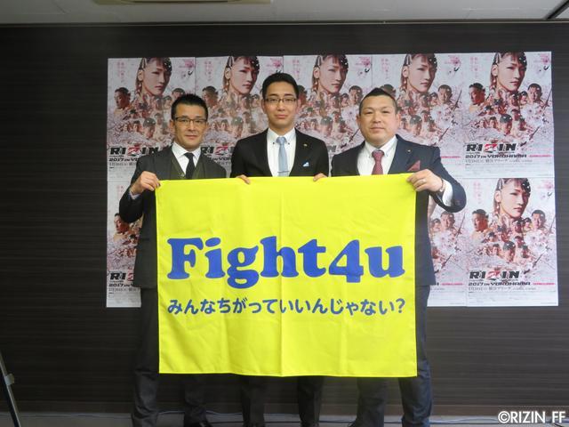 画像4: 4月2日(日)、自閉症啓発イベント「Fight4u.1」開催決定