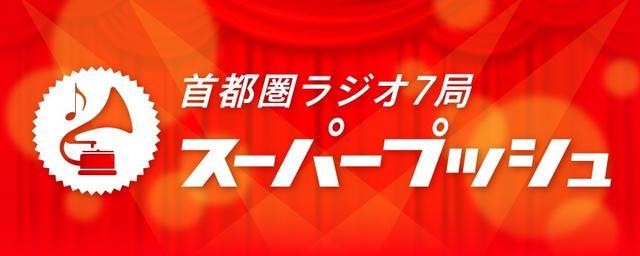 画像: AM1422kHz ラジオ日本