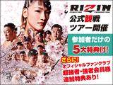 画像: 今回もRIZIN公式観戦ツアー開催決定!!