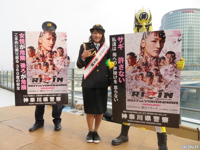 画像6: RENA、婦人警官姿で神奈川県警 防犯イベントに参加!