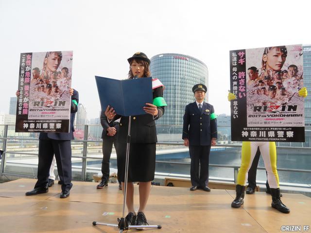 画像3: RENA、婦人警官姿で神奈川県警 防犯イベントに参加!
