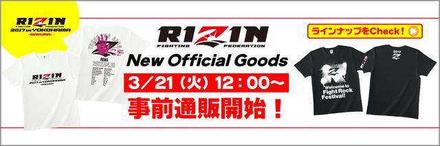 画像: RIZIN オフィシャルグッズストア 完全リニューアル! 事前購入予約特典はRIZINガール撮影会!!