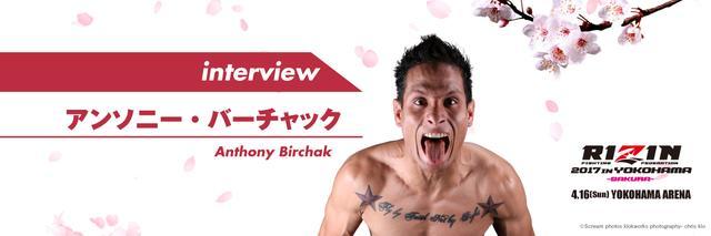 画像: [インタビュー]アンソニー・バーチャック、「日本のファンは最高だ!! RIZINの舞台で自分が世界レベルだと証明する!」
