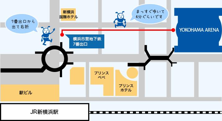 画像2: 横浜アリーナご案内