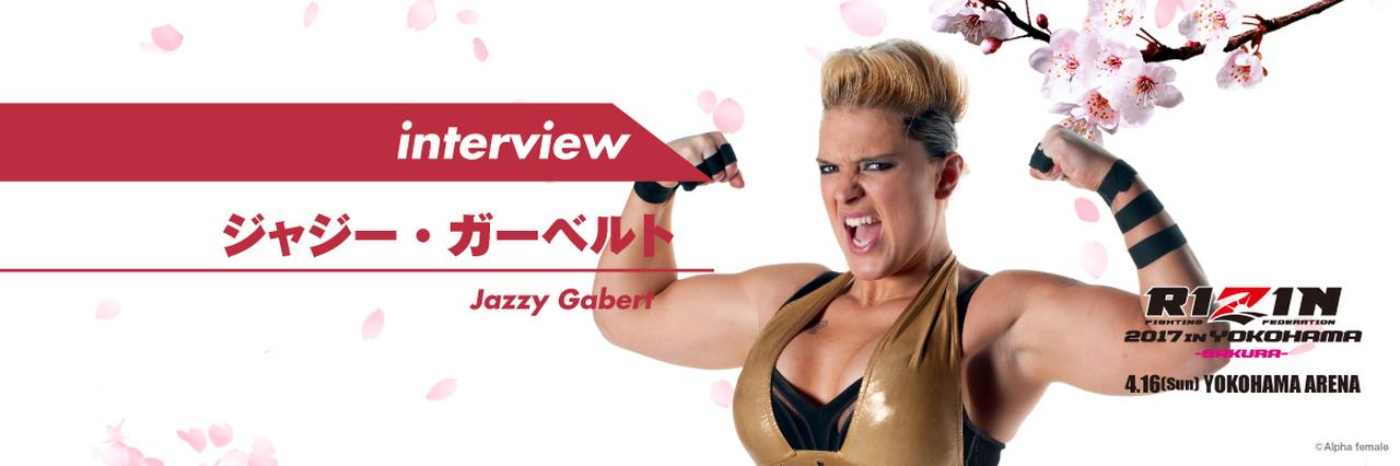 画像: [インタビュー]ジャジー・ガーベルト、私は日本に歓迎されている! 最高のチャンスをものにするわ!!