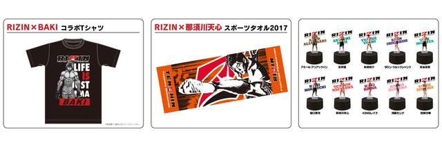 画像: RIZINオフィシャルグッズ新商品発売開始!!会場限定ガチャ・ボトルキャップには新選手追加も決定!!