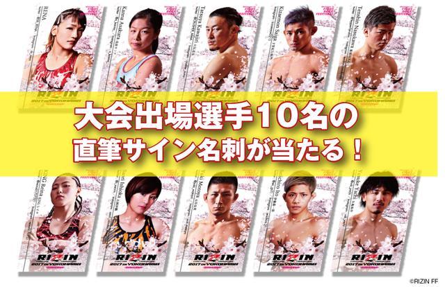 画像: RIZIN公認エナジーサプリ カンカPresents「カンカチャレンジ2017春」全員に当たるお宝GET!!