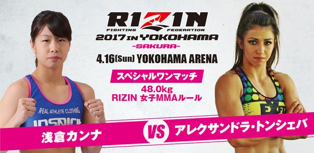画像: 第2試合 浅倉カンナ VS アレクサンドラ・トンシェバ