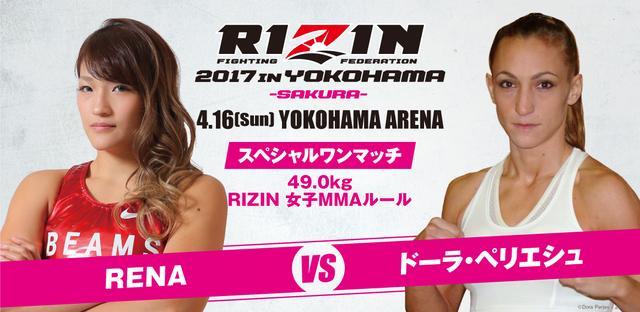画像: 第8試合 RENA VS ドーラ・ペリエシュ