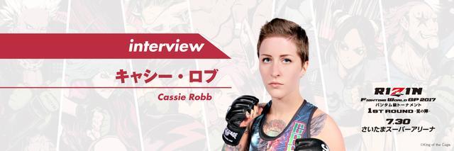画像1: [インタビュー]山本美憂と対戦するキャシー・ロブ、オフィシャルインタビュー