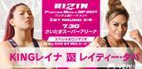 画像4: [インタビュー]再びRIZIN参戦! レイディー・タパ、オフィシャルインタビュー