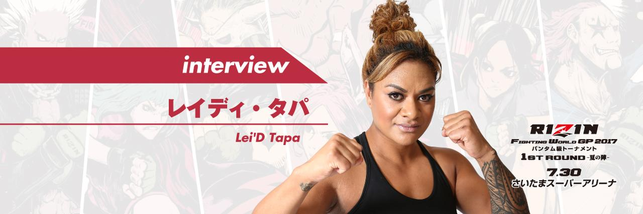 画像3: [インタビュー]再びRIZIN参戦! レイディー・タパ、オフィシャルインタビュー