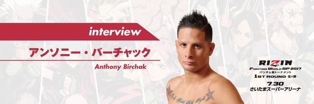 画像1: [インタビュー]DEEP大塚と対戦するアンソニー・バーチャック、オフィシャルインタビュー