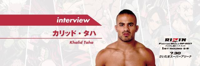 画像1: [インタビュー]修斗石橋と対戦するカリッド・タハ、オフィシャルインタビュー