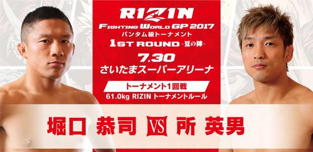 画像: [TV-CM] RIZIN FIGHTING WORLD GRAND-PRIX 2017 バンタム級トーナメント 1st ROUND -夏の陣-