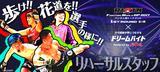 画像: [ドリームバイト] RIZIN × バイトル