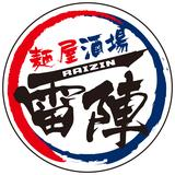 画像: [お知らせ]RIZIN FFオフィシャルサポーター <麵屋酒場 雷陣(ライジン)>が7月3日(月)グランドオープン!!