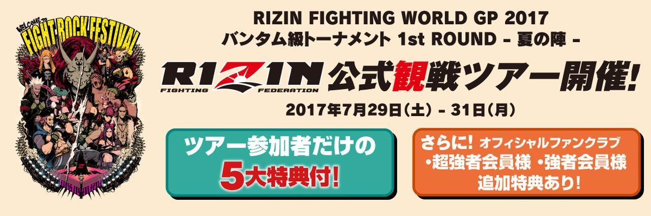 画像: 「RIZIN-夏の陣-」公式観戦ツアー催行決定及び2次募集受付開始受付のお知らせ