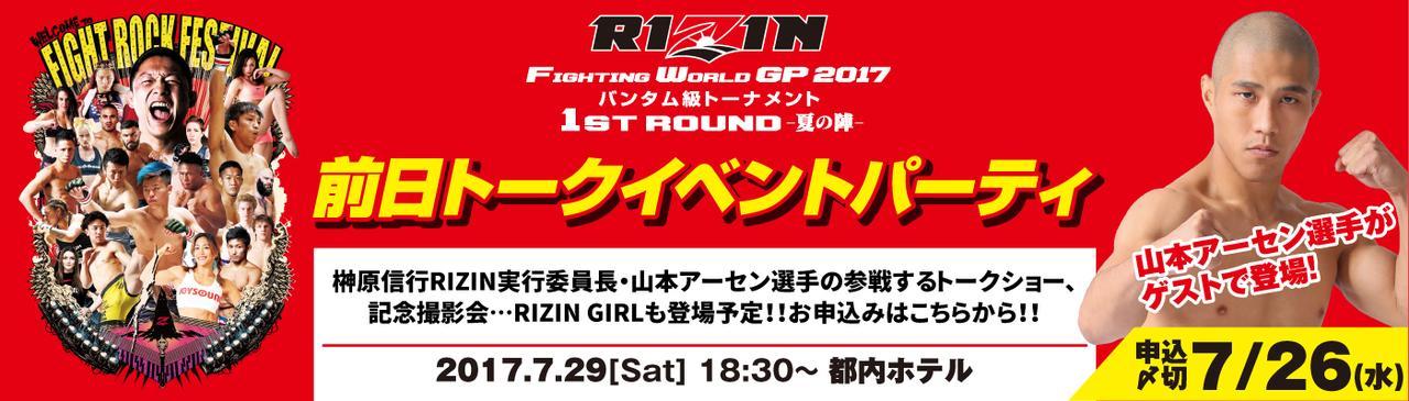 画像: RIZIN -夏の陣- 大会前日トークイベントパーティー開催決定!